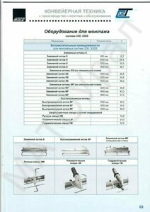 оборудование для монтажа U30
